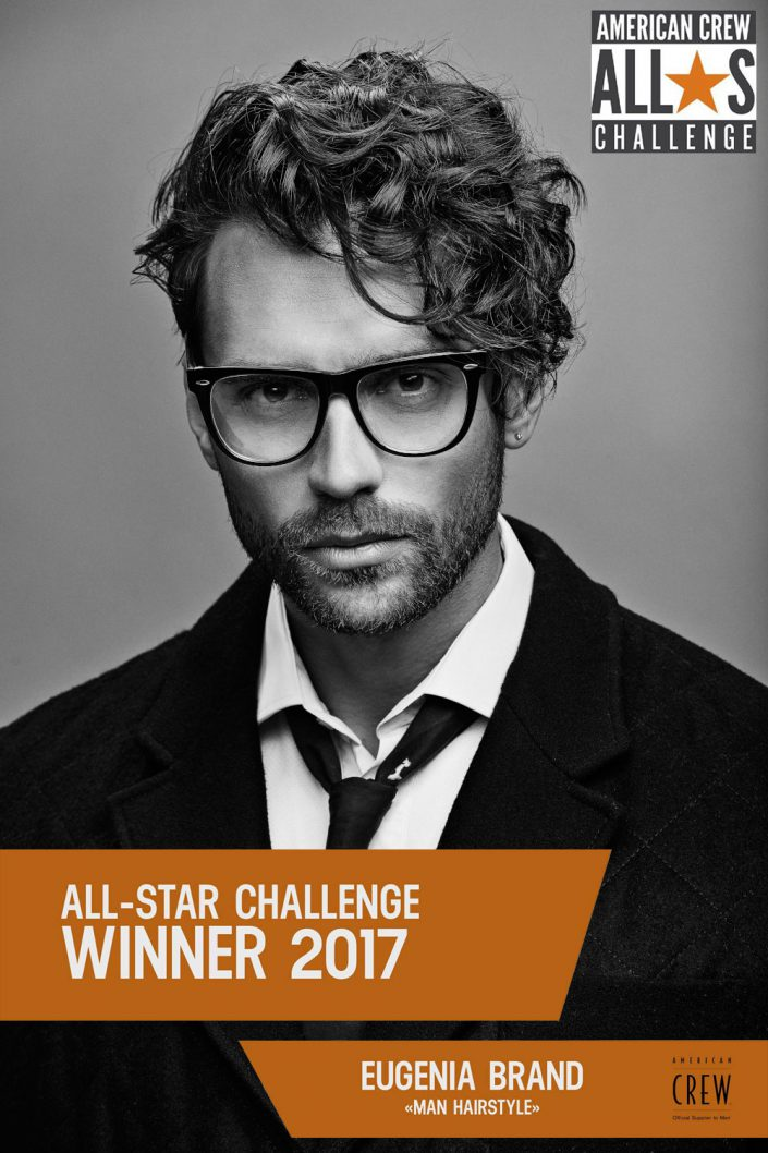 American Crew All-Star Challenge 2017